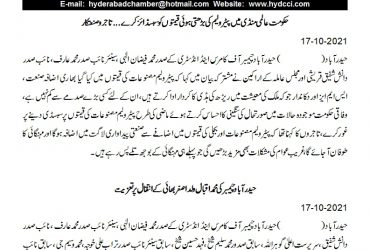 Press Releases 17-10-2021